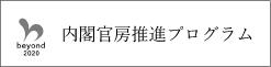 beyond2020 内閣官房推進プログラム