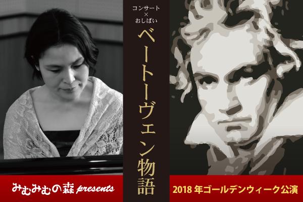 ベートーヴェン物語2018/みむみむの森