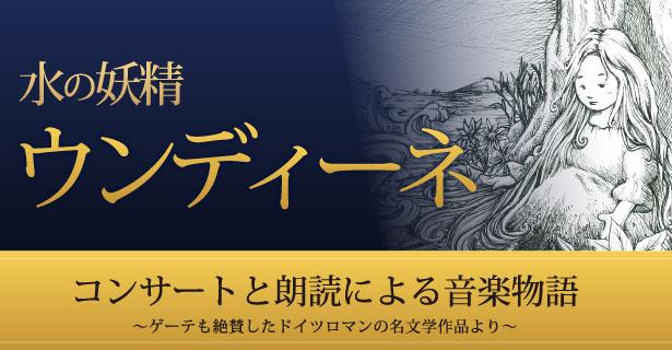 コンサートと朗読による音楽物語「水の妖精 ウンディーネ」